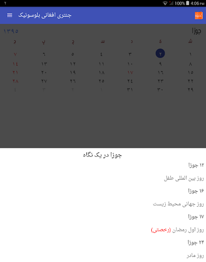 BLUESONIC Afghan Calendar 1.0 screenshots 8