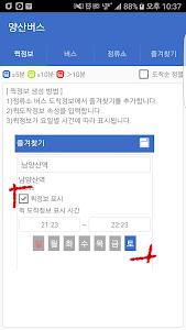양산버스 - 버스 도착 정보 screenshot 0