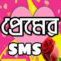 প্রেমের এসএমএস love sms icon
