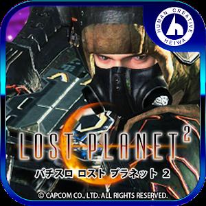 パチスロ ロスト プラネット 2 オリンピア for PC