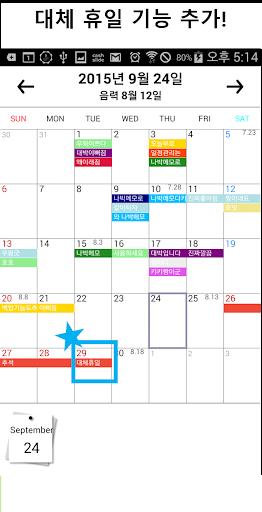 NabakMemo Schedule Memo