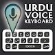 Download Urdu English Voice Typing Keyboard For PC Windows and Mac