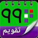 تقویم پارسی - 99 شمسی icon