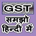 GST Samjho hindi me icon