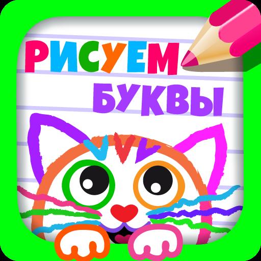 РИСУЕМ БУКВЫ! 🎨 Азбука для детей! Учимся рисовать