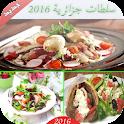 سلطات جزائرية 2016 دون نت icon