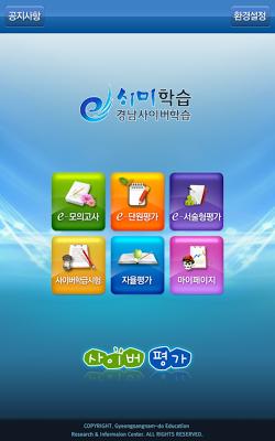 새미평가 - screenshot