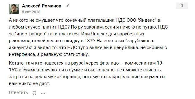 Как не платить НДС в Яндекс Директ (4 способа)