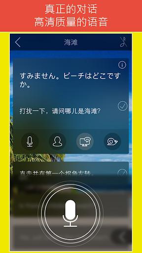 玩免費教育APP|下載日语:交互式对话 - 学习讲 -门语言 app不用錢|硬是要APP