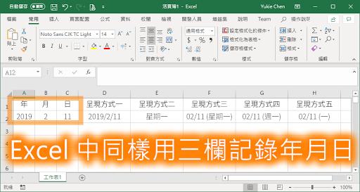 在 Excel 中用三個欄位記錄年月日資料