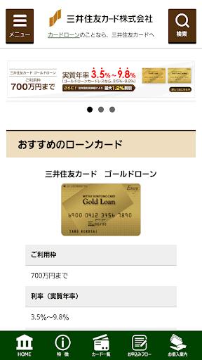 金利逓減型カードローン「三井住友カード ゴールドローン」