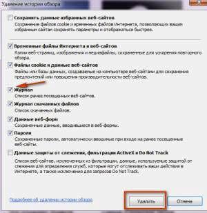 настройка очистки Internet Explorer