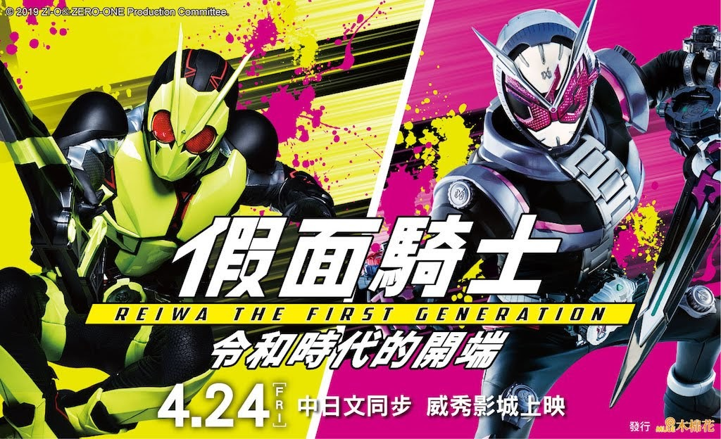 世界最強社長逆襲!展開AI機器人與人類大戰劇場版《 假面騎士 令和時代的開端》4/24上映!
