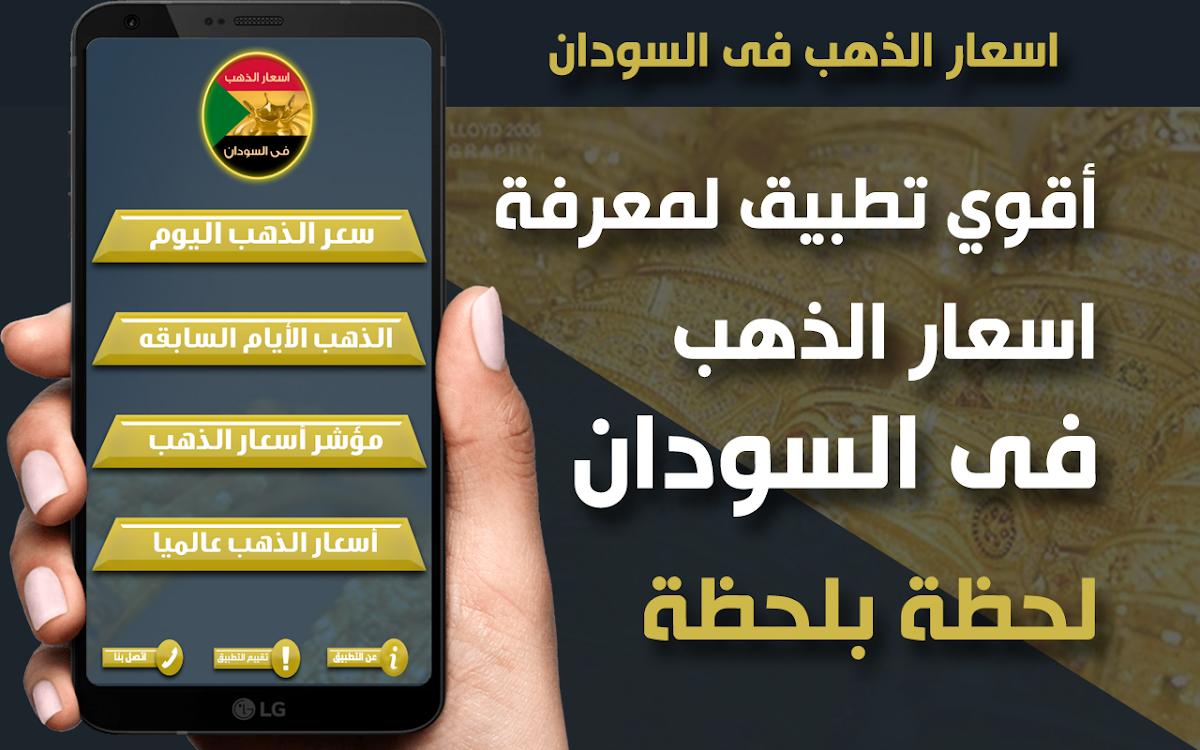 اسعار الذهب فى السودان لحظه بلحظه – (Android Apps) — AppAgg