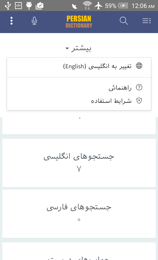 aFarsi: Persian Dictionary- screenshot