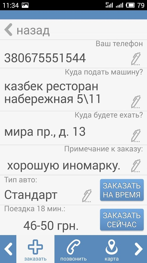 Такси 994- screenshot