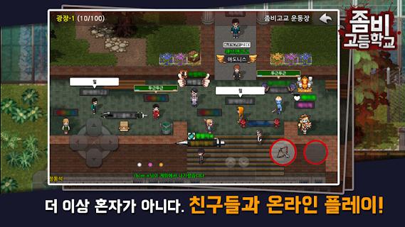 좀비고등학교 screenshot 21