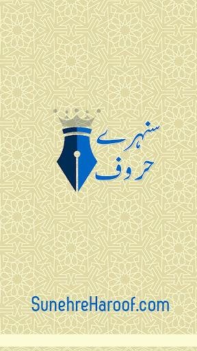 Urdu Quotes - Aqwal-e-Zareen