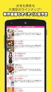 【無料漫画】立ち読みコミック―毎日更新の漫画アプリ screenshot 1