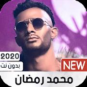 محمد رمضان 2020 بدون نت | كل الاغاني