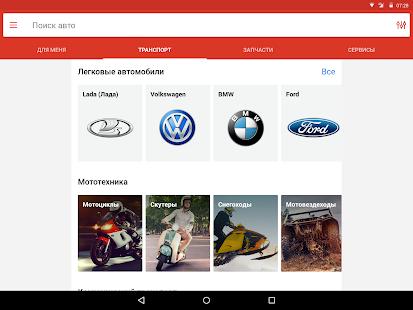 Download Авто.ру: купить и продать авто For PC Windows and Mac apk screenshot 6