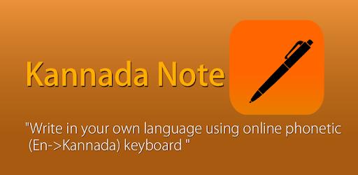 Kannada Note ( ಗಮನಿಸಿ ) - Apps on Google Play