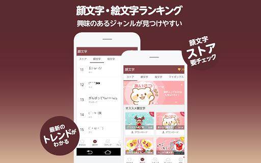 Simeji Japanese keyboard+Emoji  screenshots 8