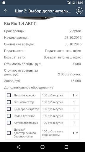 玩免費遊戲APP|下載ПРОКАТАВТО31 app不用錢|硬是要APP