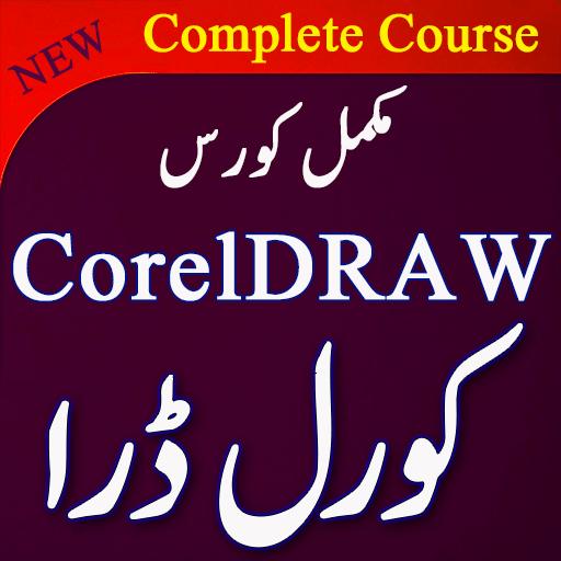 Learn CorelDraw in Urdu :Full CorelDraw Course