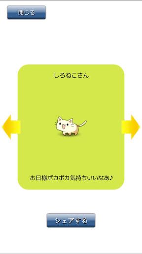 どうぶつ集合 screenshot 5