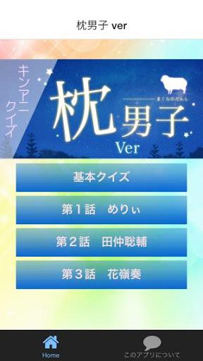 キンアニクイズ「枕男子(まくらのだんし) ver」