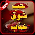 حب شوق عتاب 2020  -  بدون نت icon