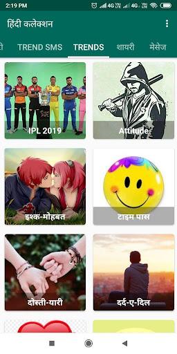 Shayari App - Hindi Collection 4.4.2 gameplay | AndroidFC 1