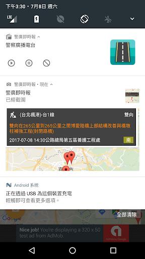 u8b66u5ee3u5373u6642u8defu6cc1 - (u570bu9053u5f71u50cfu3001u8defu6cc1u641cu5c0bu3001etagu8a66u7b97u3001u8defu6cc1u5716u3001u5e38u7528u651du5f71u6a5fu3001u8a9eu97f3u8defu6cc1)  screenshots 4