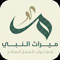 ميراث النبي ﷺ download