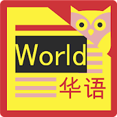NHK World News - Chinese version