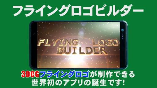 フライング ロゴ ビルダー 【3DCGロゴ作成アプリ】