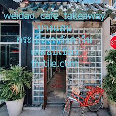 กระเบื้องจีนเคลือบเขียวหน้าร้านน้ำชา