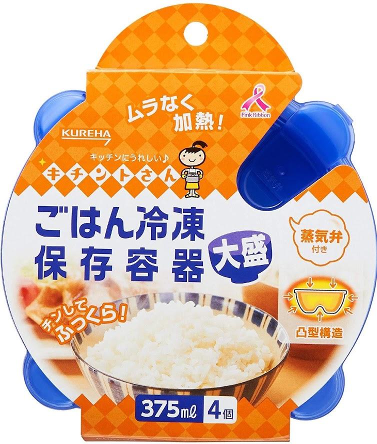 冷凍ご飯用タッパー
