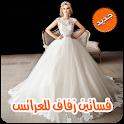 فساتين زفاف للعرائس بدون انترنت icon