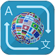 Download Multi Translator - All Languages For PC Windows and Mac