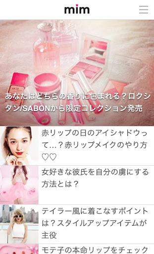 ファッションニュースアプリmim♥女子美容コーディネート雑誌