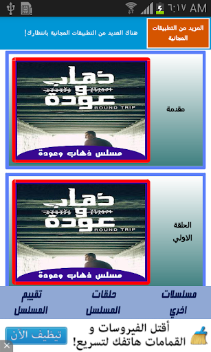 مسلسل ذهاب وعودة رمضان 2015