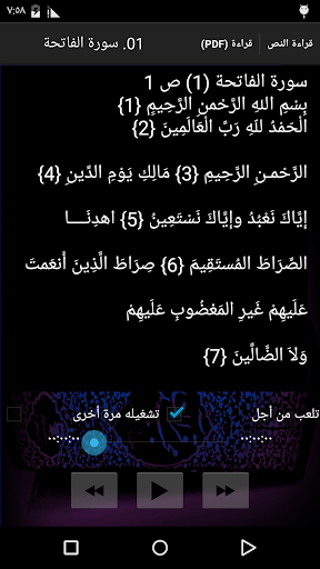 القرآن الكريم محمود علي البنا