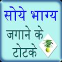 Bhagya Jagane Ke Totke icon