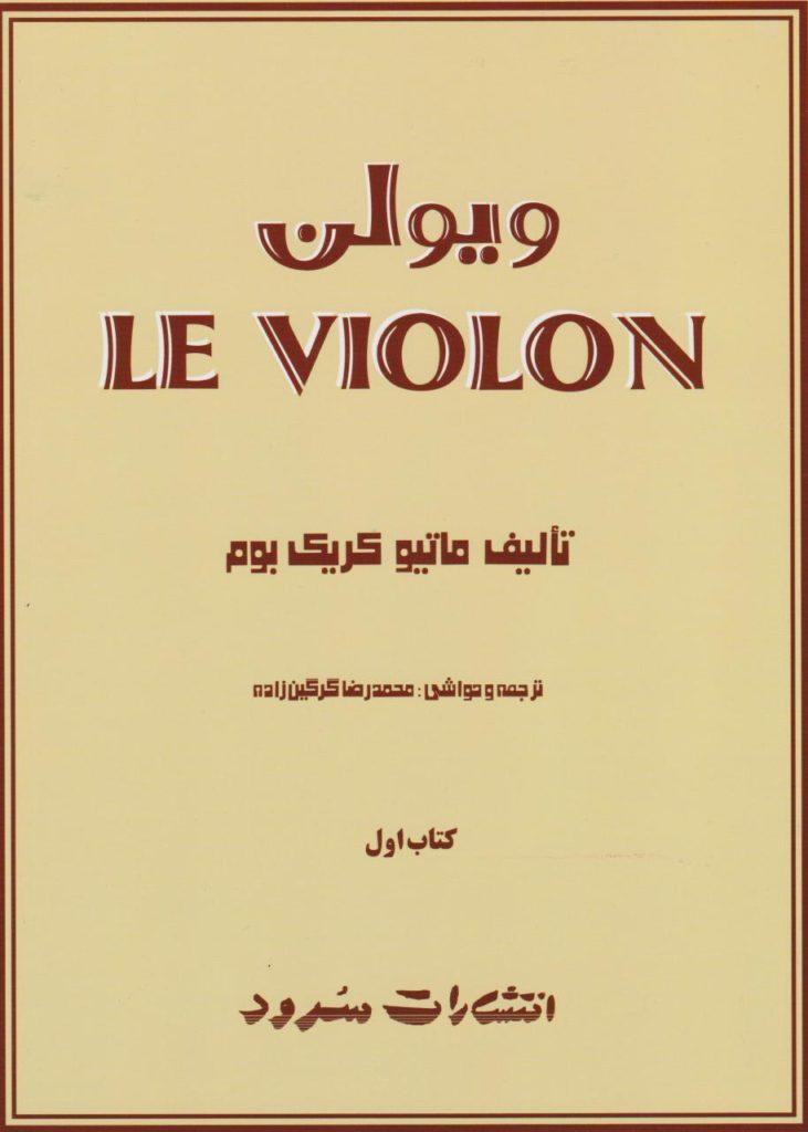 کتاب ل ویولن (لویولن) 1 . LE VIOLON انتشارات سرود