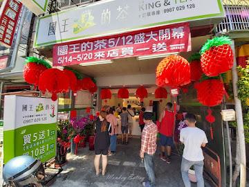 國王的茶-潭子仁愛店