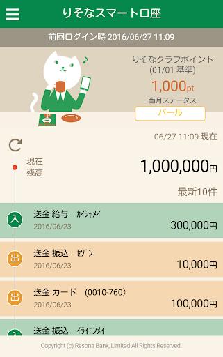 免費下載財經APP|りそなスマート口座専用アプリ app開箱文|APP開箱王