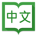 Hanping Chinese Dictionary Pro