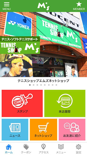 テニスショップエムズ 公式アプリ